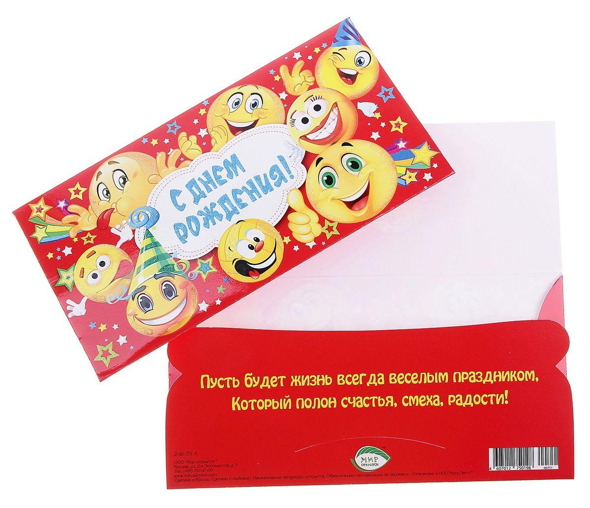 Поздравление в конверте с деньгами на день рождения