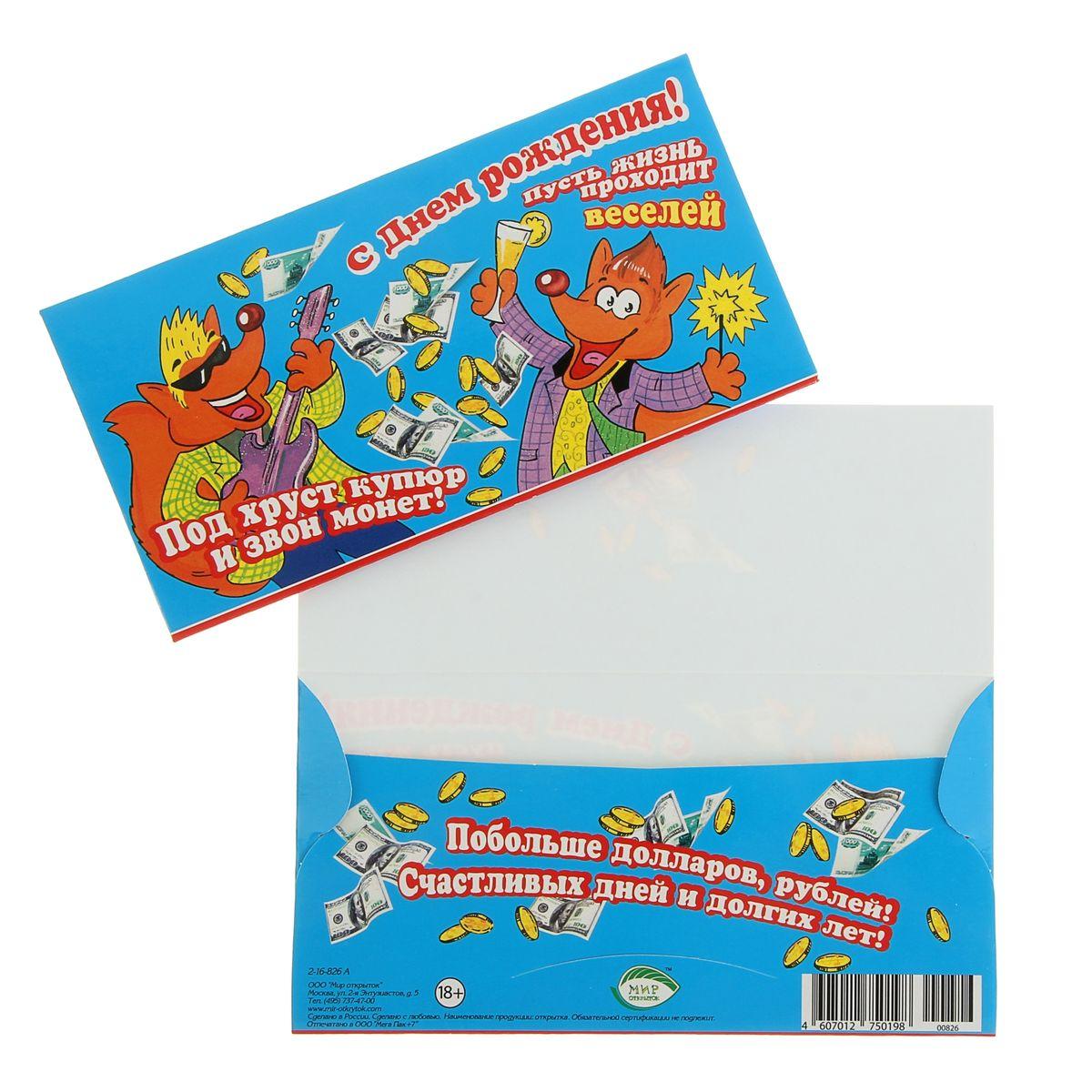 Надписью, прикольные картинки для конвертов с деньгами