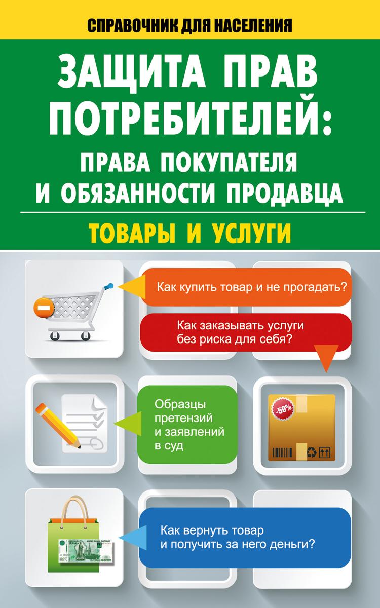 права потребителей ветеринарных услуг