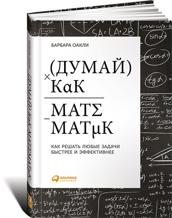 Думай как математик. Как решать любые задачи быстрее и эффективнее. Доставка по России