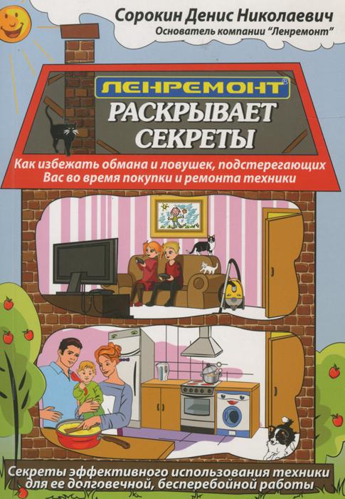 """Книга """"Ленремонт"""" раскрывает секреты. Д. Н. Сорокин"""