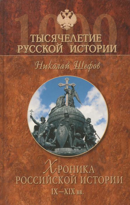 Николай Шефов Хроника российской истории. IX - XIX вв.