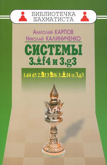 Анатолий Карпов, Николай Калиниченко Дебют ферзевых пешек-4. Системы 3.Cf4 и 3.g3. 1.d4 d5 2.Кf3 Kf6 3.Cf4 и 3.g3