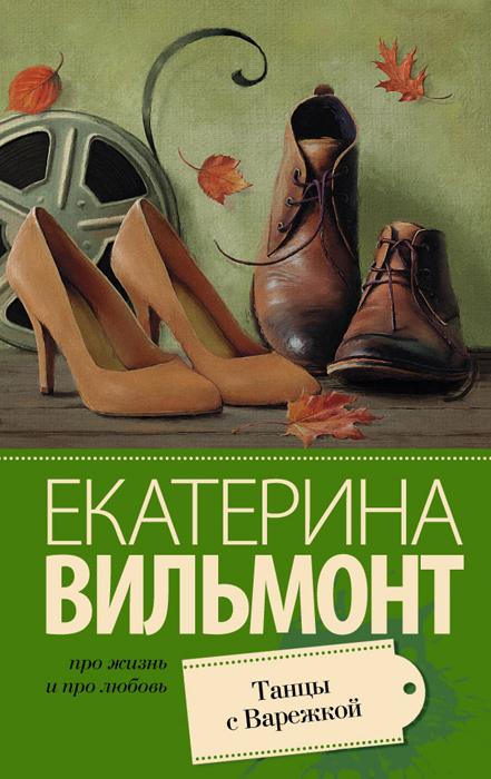Екатерина Вильмонт Танцы с Варежкой