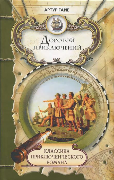 Артур Гайе Дорогой приключений