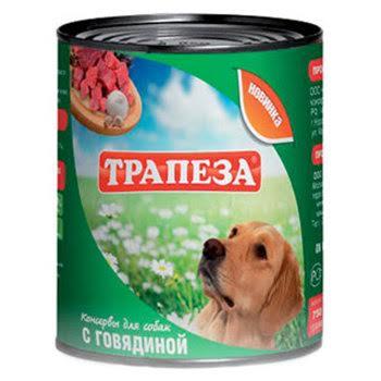 Консервы для собак Трапеза, с говядиной, 750 г цена