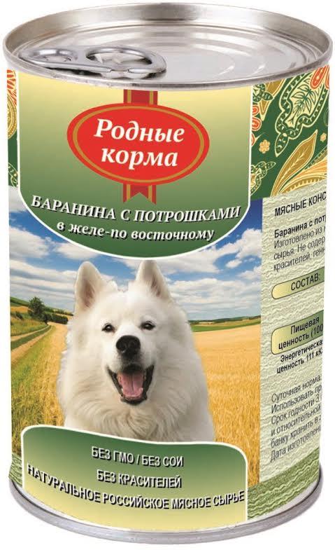 """Консервы для собак """"Родные Корма"""", с бараниной и потрошками в желе по-восточному, 970 г"""