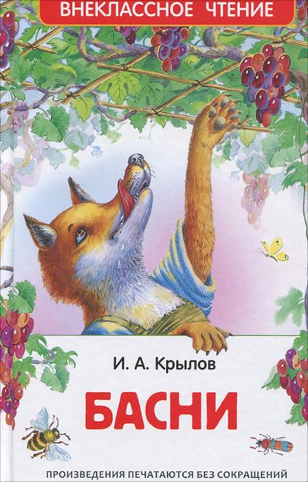 И. А. Крылов И. А. Крылов. Басни. Внеклассное чтение. и а крылов ворона и лисица сказки