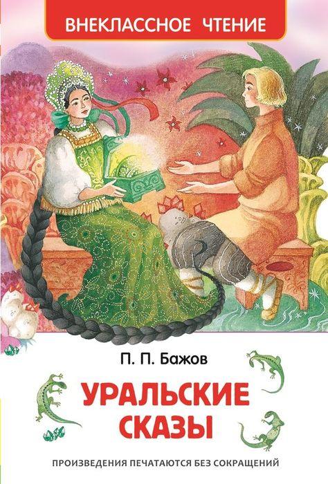 П. П. Бажов Уральские сказы голубая змейка