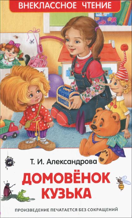 Т. И. Александрова Домовенок Кузька. Внеклассное чтение.