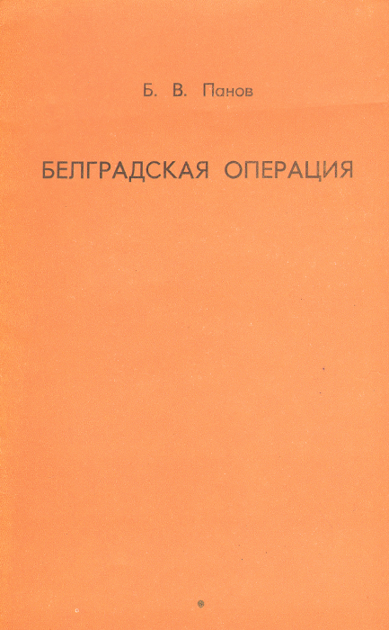 Б. В. Панов Белградская операция спектакль операция развод