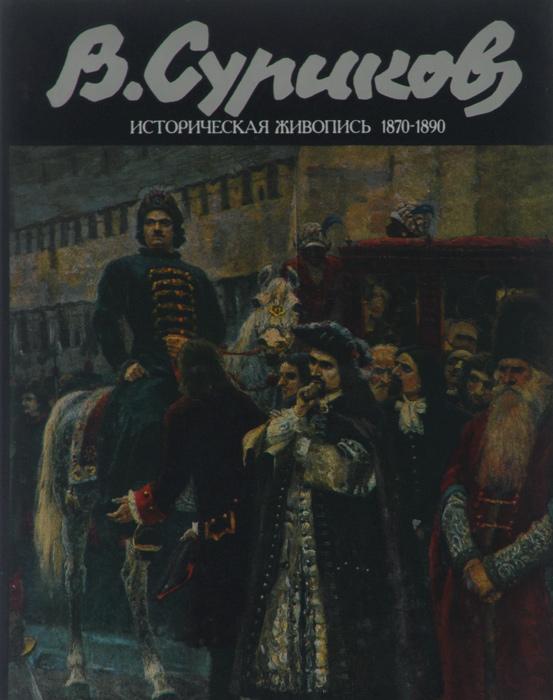 В. С. Кеменов В. Суриков. Историческая живопись 1870-1880-х годов в и суриков историческая живопись 1870 1890