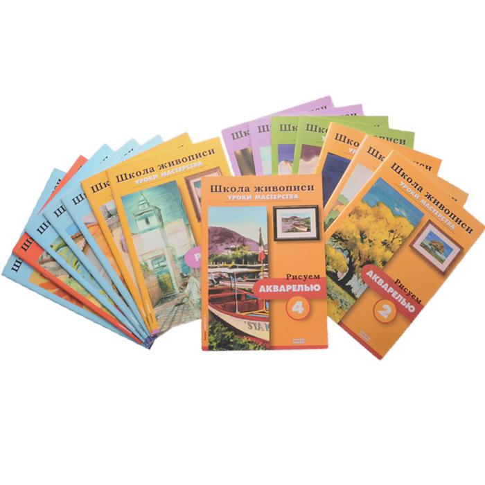 Школа живописи. Уроки мастерства (комплект из 15 книг). Доставка по России