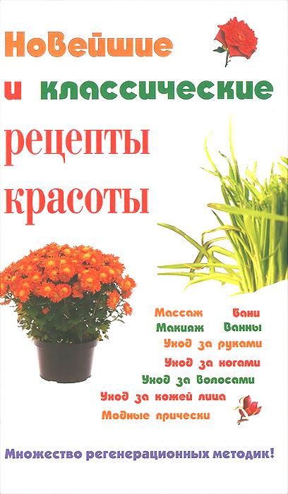 С. В. Петров Новейшие и классические рецепты красоты