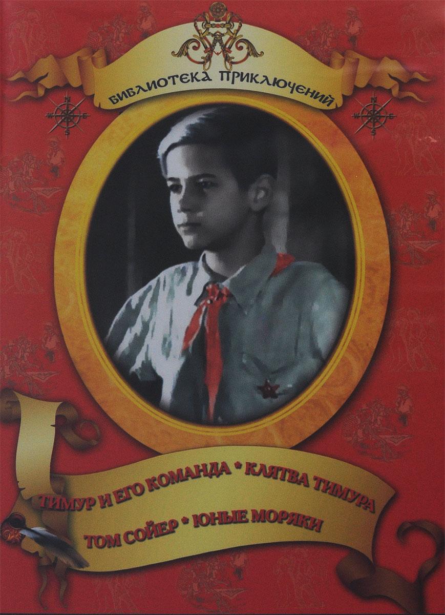 Тимур и его команда / Клятва Тимура / Том Сойер / Юные моряки тимур и его команда клятва тимура том сойер юные моряки