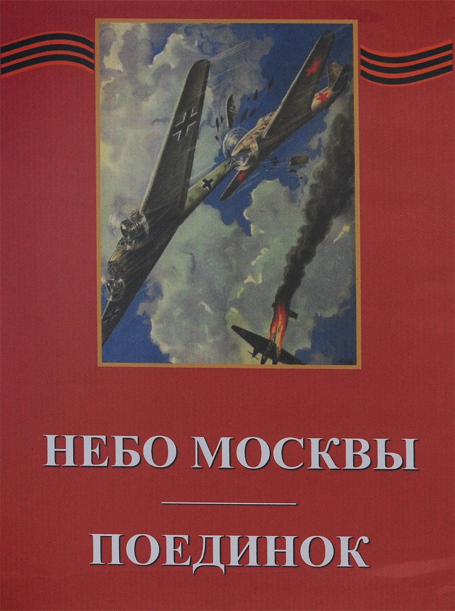Небо Москвы / Поединок