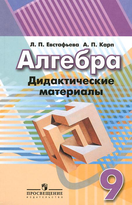 Л. П. Евстафьева, А. П. Карп Алгебра. 9 класс. Дидактические материалы