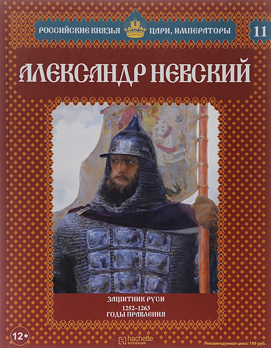 Александр Савинов Александр Невский. Защитник Руси. 1252-1263 годы правления цены онлайн