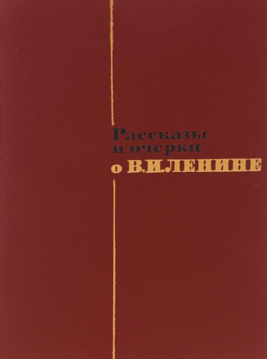Рассказы и очерки о В. И. Ленине станиславский к работа актера над собой работа над собой в творческом процессе воплощения дневник ученика