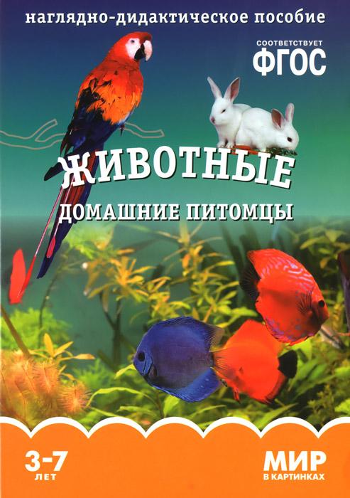 Татьяна Минишева Животные. Домашние питомцы. Наглядно-дидактическое пособие. 3-7 лет