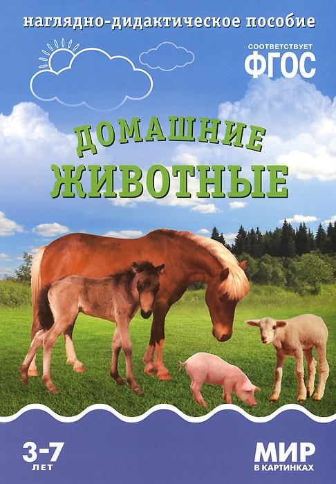 Татьяна Минишева Домашние животные. Наглядно-дидактическое пособие. 3-7 лет