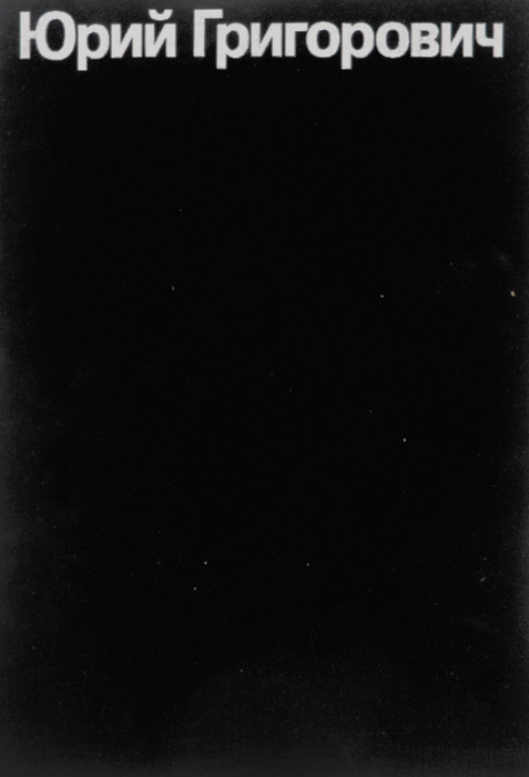 А. П. Демидов Юрий Григорович. Фотоальбом бутковский александр на репетициях юрия любимова фотоальбом часть вторая самоубийца