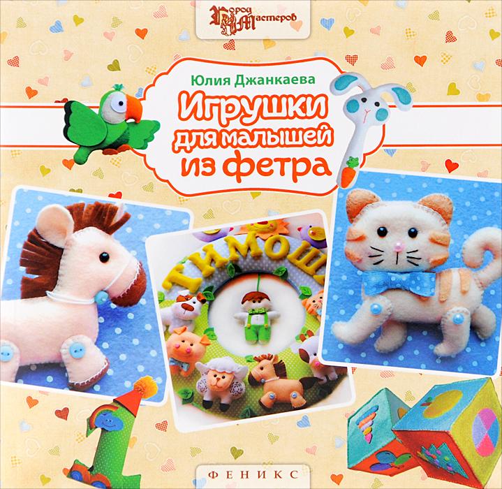 Юлия Джанкаева Игрушки для малышей из фетра игрушки для малышей из фетра