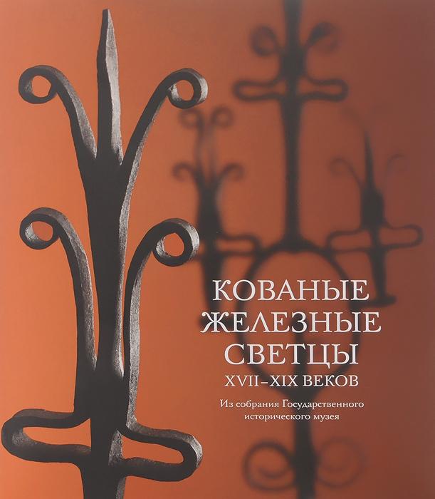 В. Соломенцева Кованые железные светцы XVII-XIX веков