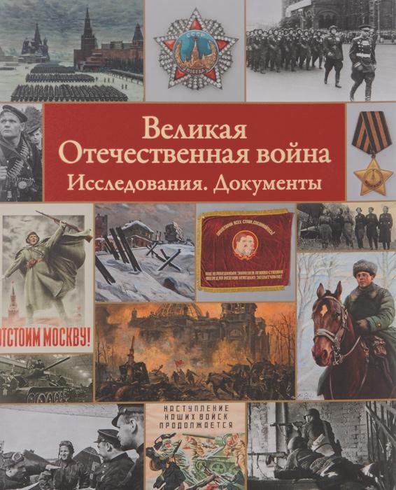 И. Волченкова Великая Отечественная война. Исследования. Документы