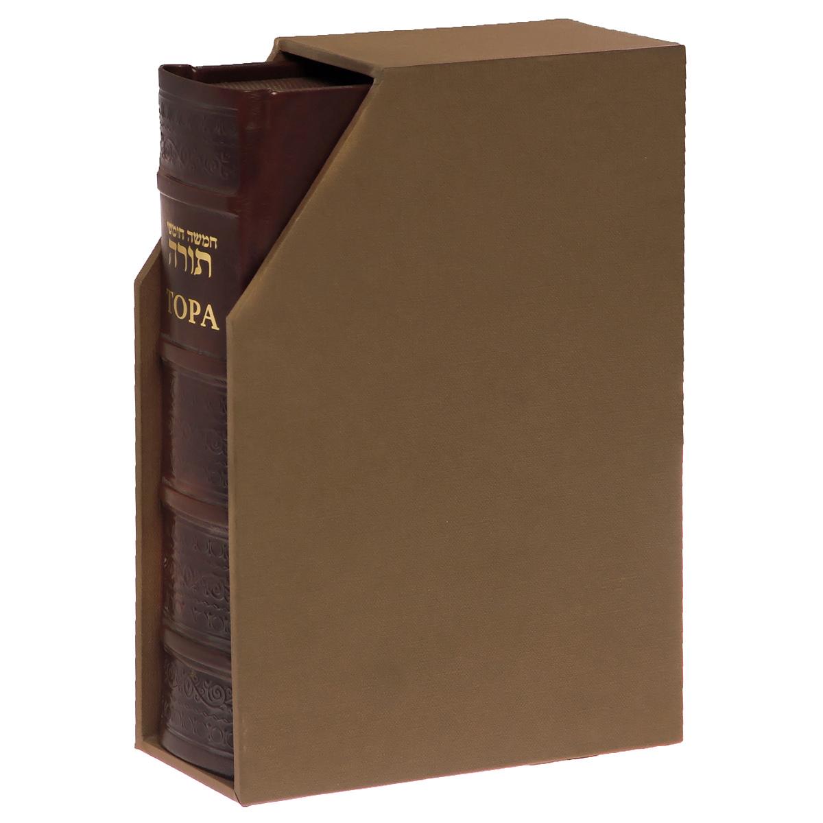 Тора (эксклюзивное подарочное издание)
