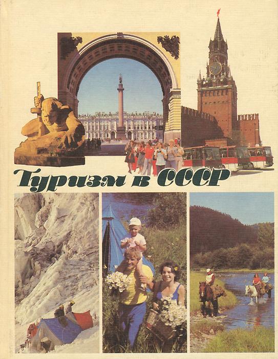 Ю. Карташов, Е. Симонов Туризм в СССР туризм дании