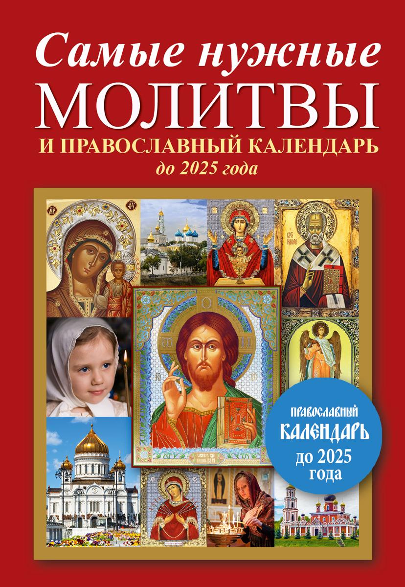 все цены на Самые нужные молитвы и православный календарь до 2025 года онлайн