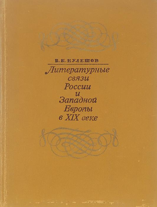 В. И. Кулешов Литературные связи России и Западной Европы в XIX веке
