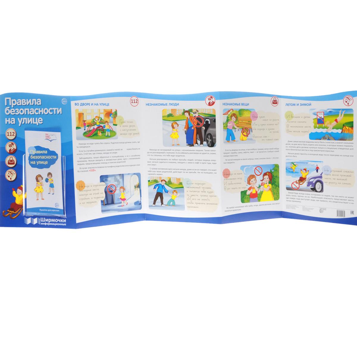 Т. В. Цветкова Правила безопасности на улице. Ширмочки информационные (+ буклет) для кормления ребенка на улице