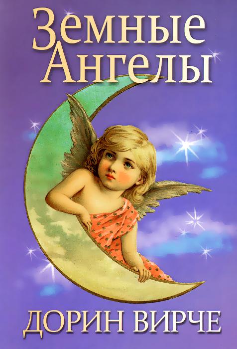 Дорин Вирче Земные ангелы