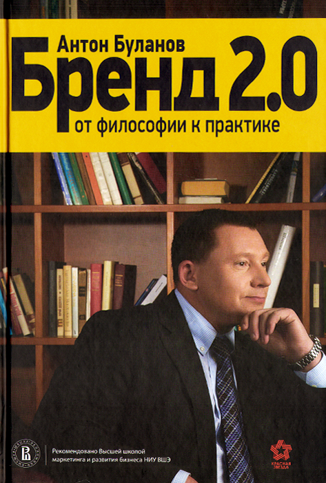 Антон Буланов Бренд 2.0. От философии к практике