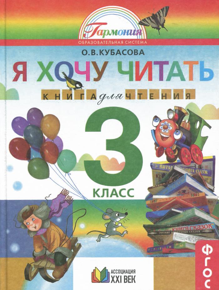 О. В. Кубасова Литературное чтение. Любимые страницы. Я хочу читать. 3 класс. Книга для чтения к учебнику О. В. Кубасовой