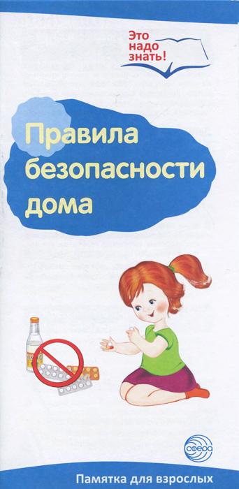 Т. В. Цветкова Правила безопасности дома. Памятка для взрослых бытовая химия ева