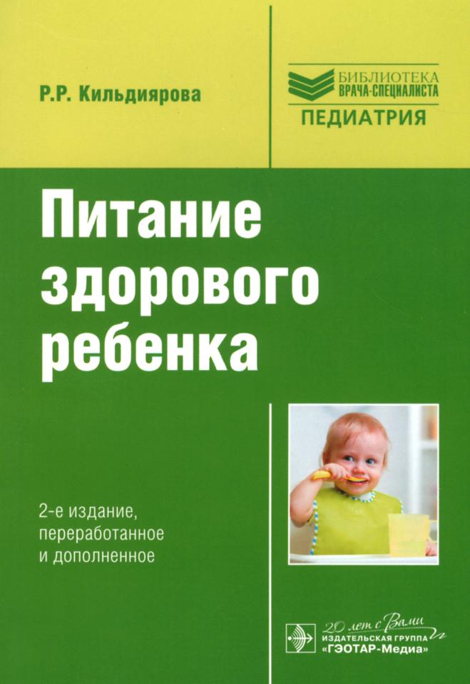 Р. Р. Кильдиярова Питание здорового ребенка. Руководство