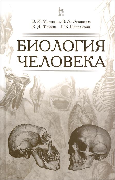 Биология человека. Учебник