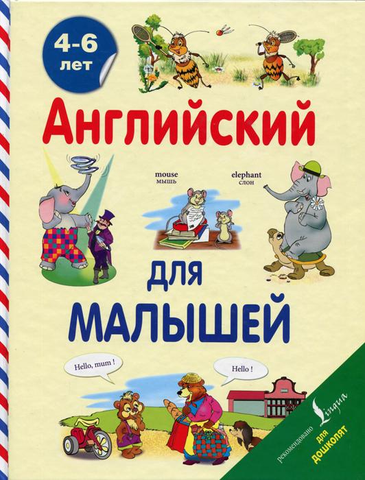 В. Державина Английский для малышей. 4-6 лет