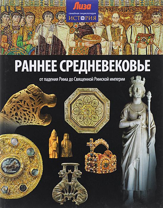 Джон Мэлэм Раннее Средневековье. От падения Рима до Священной Римской империи