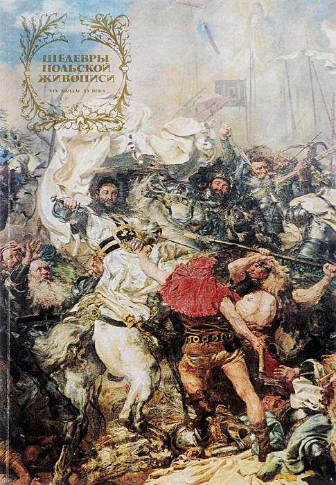 Шедевры польской живописи. XIX-начало-XX века