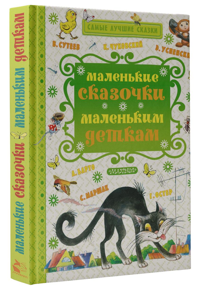 Чуковский Корней Иванович Маленькие сказочки маленьким деткам цены онлайн
