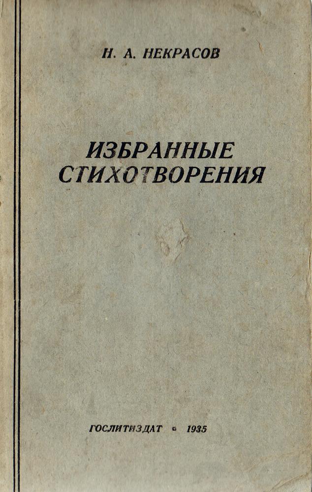 Некрасов Н. А. Н. А. Некрасов. Избранные стихотворения