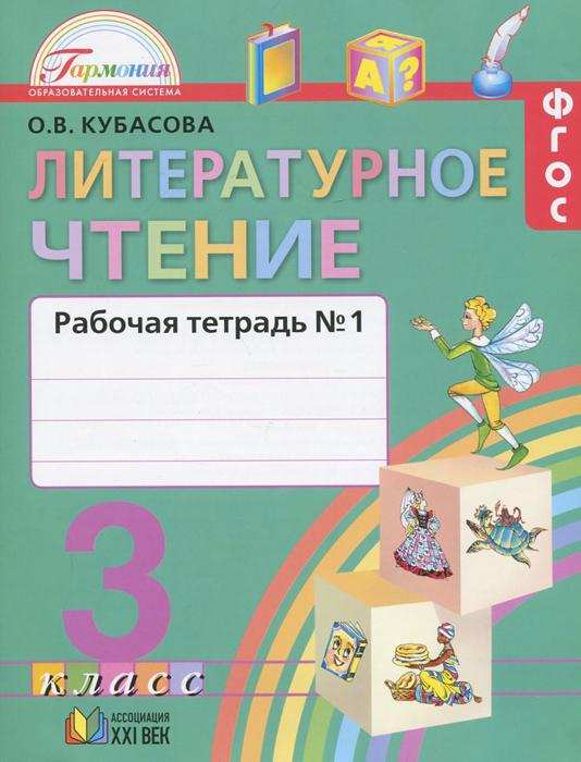 О. В. Кубасова Литературное чтение. 3 класс. Рабочая тетрадь №1. В 2 частях. Часть 1