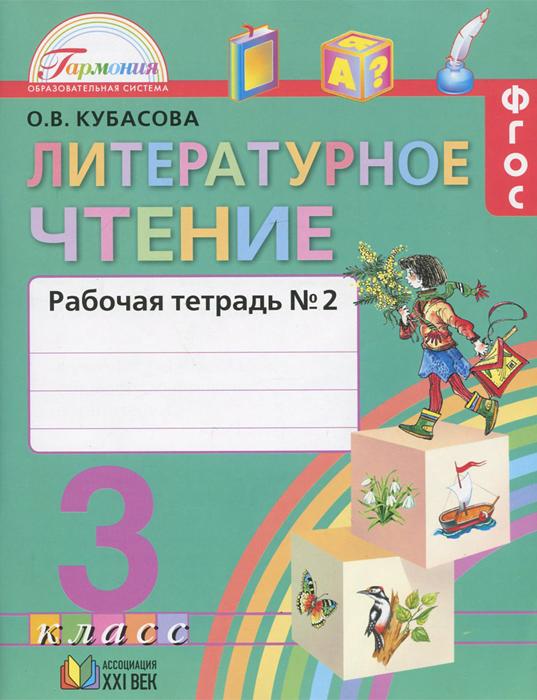 О. В. Кубасова Литературное чтение. 3 класс. Рабочая тетрадь. В 2 частях. Часть 2