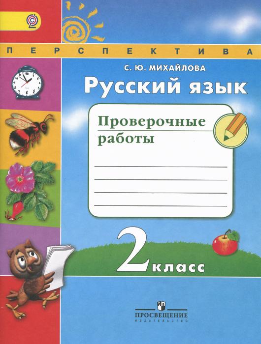 С. Ю. Михайлова. Русский язык. 2 класс. Проверочные работы