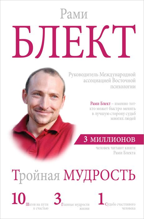 Рами Блект Тройная мудрость самоучитель совершенной личности 10 шагов на пути к счастью здоровью и успеху