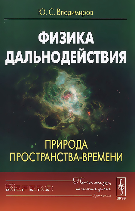 Ю. С. Владимиров Физика дальнодействия. Природа пространства-времени